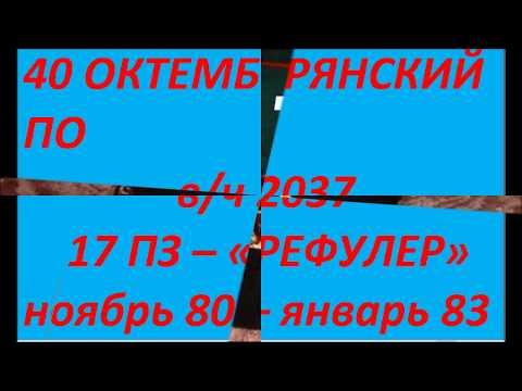 17 40 ПО Зав цех
