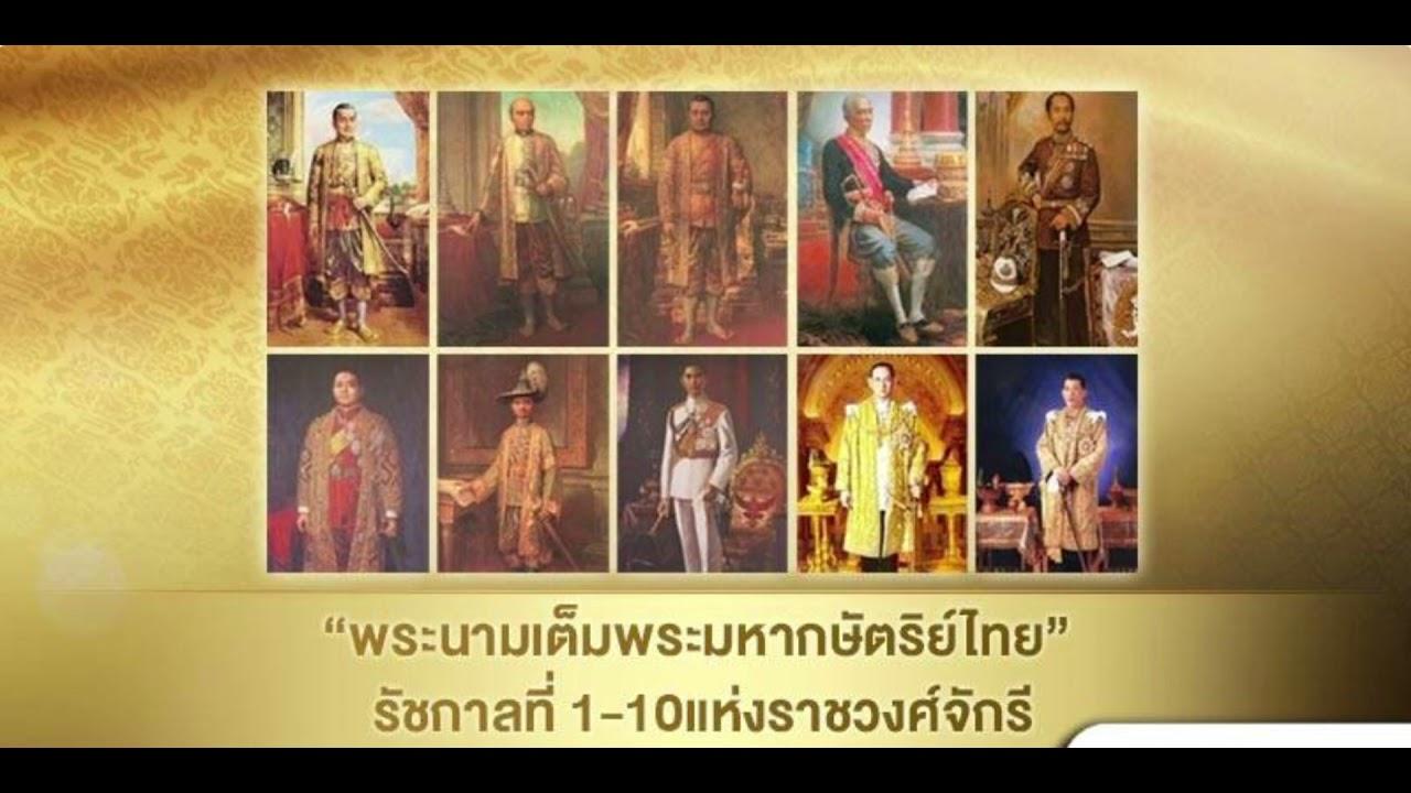 ทบทวนพระนามพระมหากษัตริย์ไทยรัชกาลที่ 1ถึงรัชกาลที่ 10