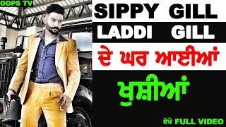 Sippy Gill & Laddi Gill De Ghar Aaiyaan Khushiyan Latest Oops Tv