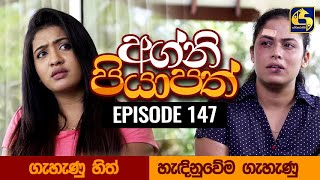 Agni Piyapath Episode 147 || අග්නි පියාපත්  ||  04th March 2021 Thumbnail