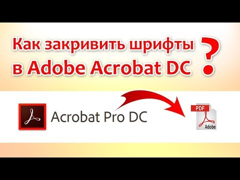 Как в Acrobat Pro DC перевести PDF файл в кривые?