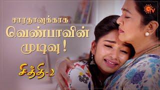 Chithi 2 | Special Episode - 196 & 197 | 27 Dec 2020 | Sun TV Serial | Tamil Serial