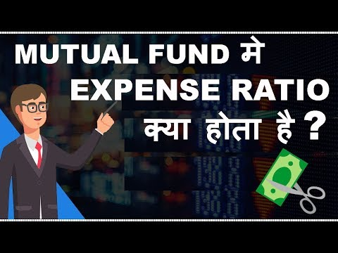 What is expense ratio in Mutual Fund? (Hindi)