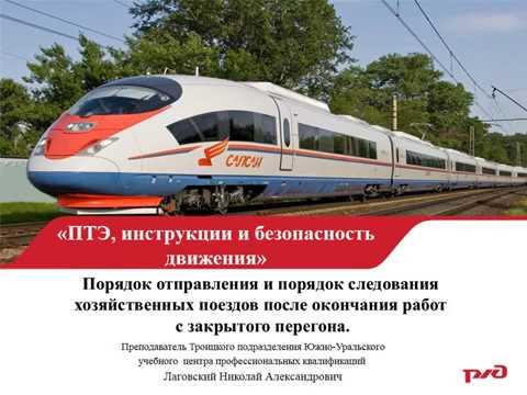 ИДП. 4  Отправление хозяйственных  поездов после работ.