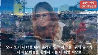 가수 김은경  -   내 꿈을 …