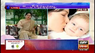 Dr Hilal Akhtar Mahpuri , The morning Show with Sanam Baloch The Morning Show ARY news 14 Dec 201