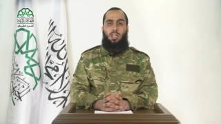أحرار الشام    كلمة مرئية بمناسبة دخول الثورة السورية عامها السابع
