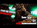 КАРТЫ НА ВЫЖИВАНИЕ ПРОТИВ МОНСТРА Resident Evil 7 DLC 21 Карты Прохождение на русском mp3