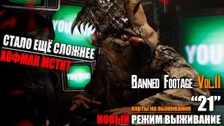 карты на выживание против монстра resident evil 7 dlc 21 карты прохождение на русском