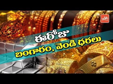 Gold Prices Today | Gold & Silver Rates Today in India | Hyderabad, Chennai | YOYO TV Channel