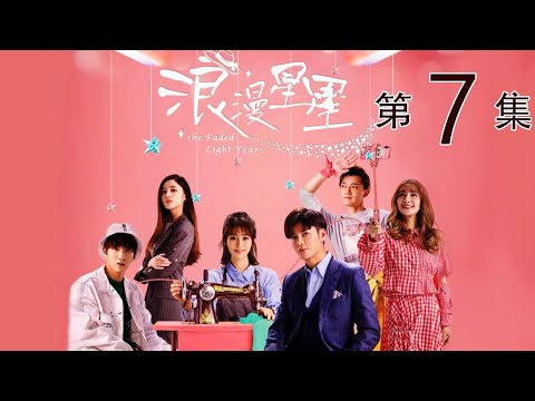 【INDO SUB】The Faded Light Years《浪漫星星》 Ep 7 【Serial Tv Populer : Chinese Drama Indonesia】