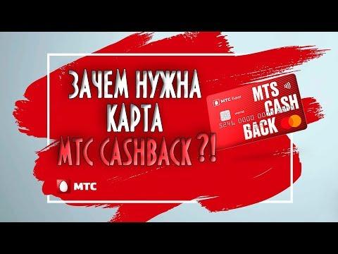Карта МТС CashBack | Отзывы и честный обзор