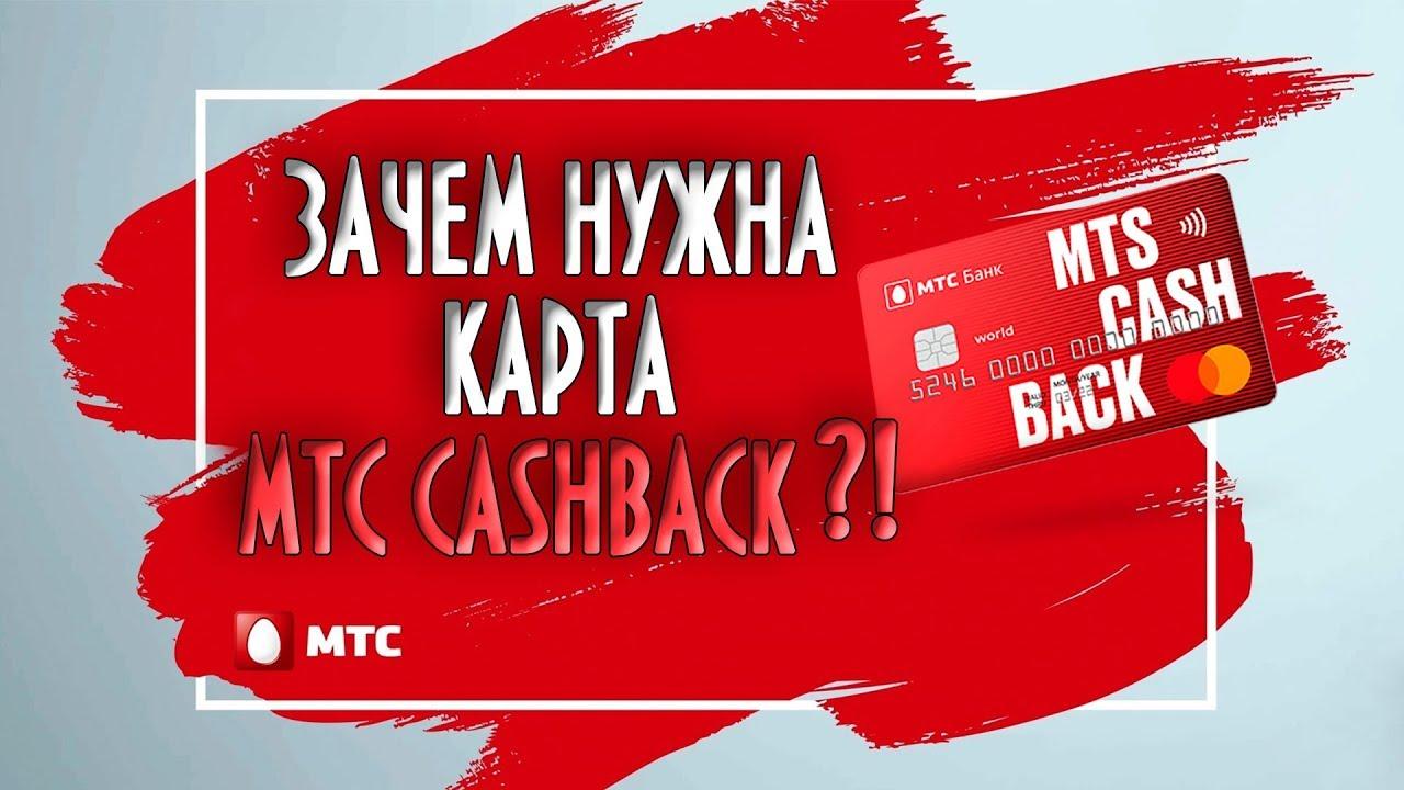 мтс банк кредит карта отзывы войти в личный кабинет карты халва по номеру мобильного телефона