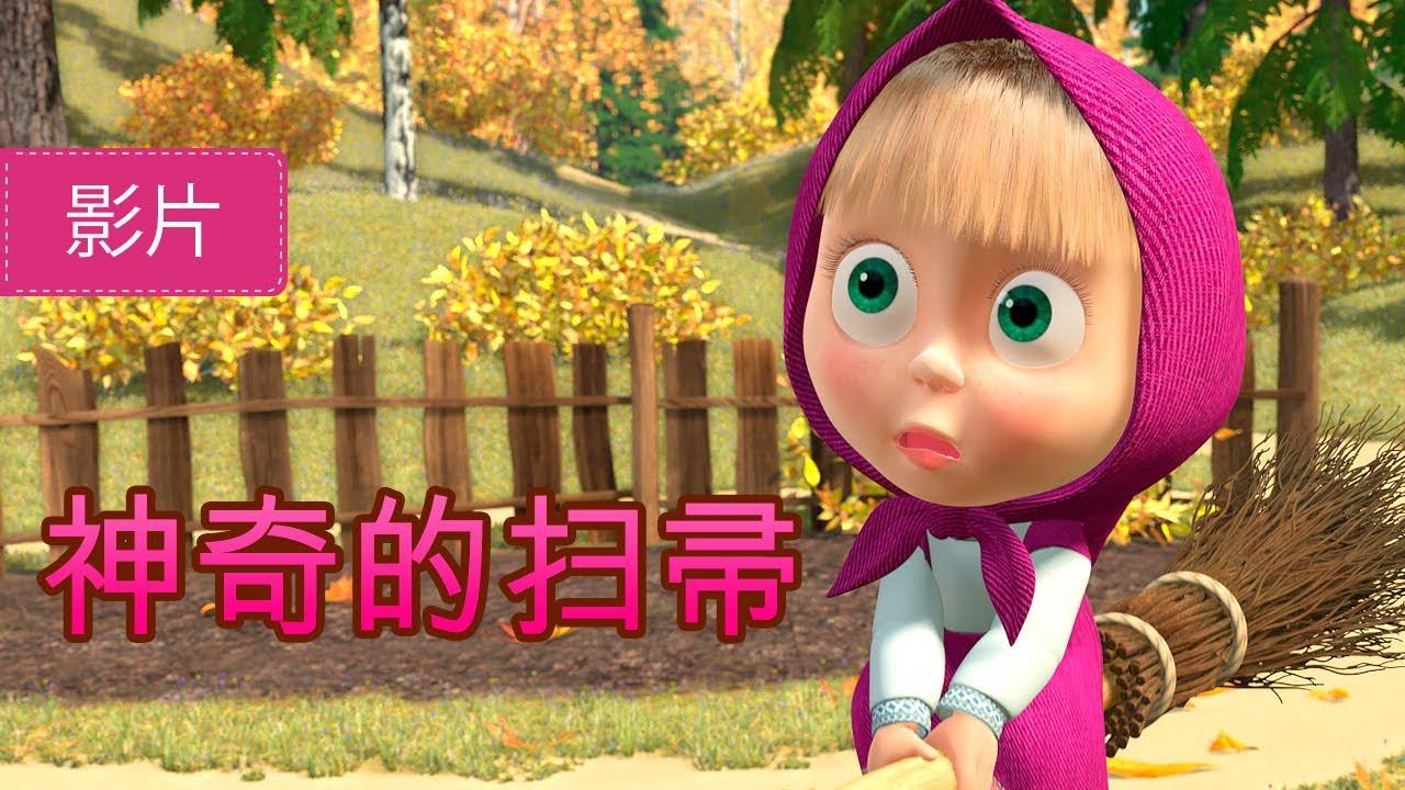 NEW 📽玛莎和熊 🐰🧹 神奇的扫帚 🧛♀️ (31 集) 🐻👱♀️ Masha and the Bear😊儿童动画片