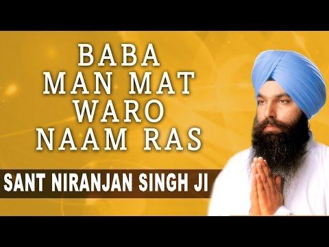 Baba Man Mat Waro Naam Ras   Sant Niranjan Singh Ji   Atamras Kirtan Darbar 2000 (Vol.2)