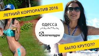 Летний корпоратив на природе в Москве(, 2016-08-26T00:16:42.000Z)