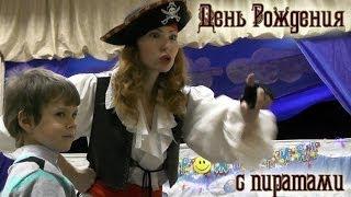 видео Пиратский День Рождения. Артему 9 лет