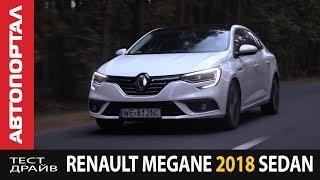 Новый Renault Megane Sedan 2018 видео тест-драйв