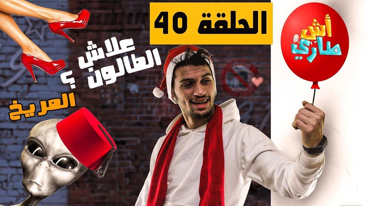 أش طاري l الحلقة 40 l البوناني 2019 ❤️ l المريخ المغربي ؟ ????