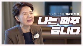 나는 매주 웁니다_우리들교회 김양재 목사의 눈물 인터뷰
