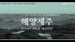 [기획전시] 해양제주 - 바다에서 바라본 제주바당 (온…