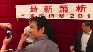 現身三藩市網聚見大家〈蕭若元:退休蕭析〉2018-09-15