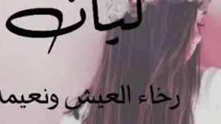 شعر باسم ليان Youtube