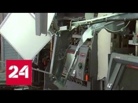 В Москве злоумышленники подорвали банкомат и скрылись с деньгами - Россия 24