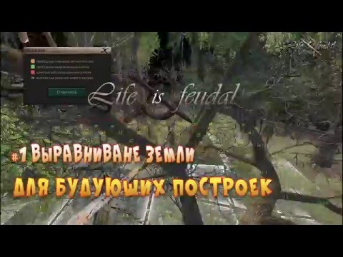 Life is feudal выравнивание земли life is feudal dno