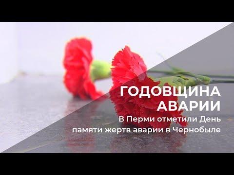 В Перми отметили День памяти жертв аварии в Чернобыле
