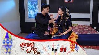 Kunwari Bohu | Full Ep 91 | 21st Jan 2019 | Odia Serial – TarangTV