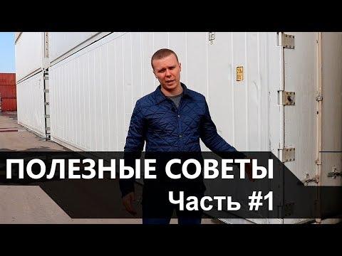 видео: Полезные советы при работе с рефконтейнером часть #1