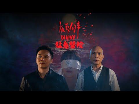 《夜更的事:猛鬼醫院》| AMM 全新香港製作