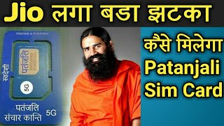 patanjali sim 5G card price and launch date in india in hindi  2018