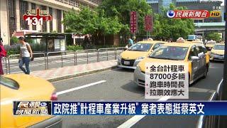 交通部「計程車產業升級計畫」 業者表支持-民視新聞