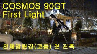 천체망원경 COSMOS90GT(코동) 첫번째 관측