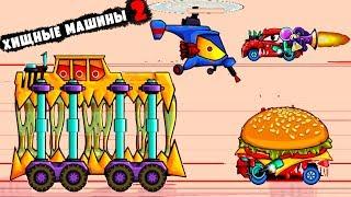 ХИЩНЫЕ МАШИНЫ 2 Выпуск #4 Монстр траки Бешеные тачки игра как мультик машинки Car eats Car FOR KIDS