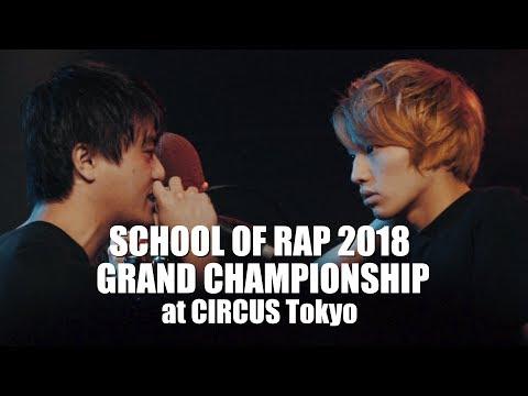 ROUND1-5 SHOHEI vs ミメイ:SCHOOL OF RAP 2018 GRAND CHAMPIONSHIP