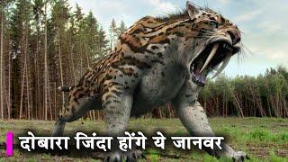 दोबारा जिंदा होंगे ये जानवर| Animals That Scientists Want to Bring Back From Extinction|Mammoth