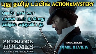 Sherlock Holmes 2 A Game Of Shadows (2011) New Tamil Dubbed Movie Review In Tamil | RDJ |