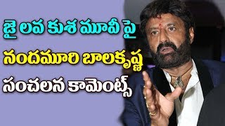 Balakrishna SHOCKING Comments After Watching Jai Lava Kusa | NTR | #JaiLavaKusaTalk