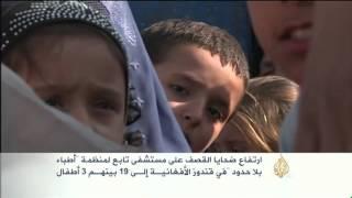 الاشتباكات تجبر الأسر على النزوح من قندوز