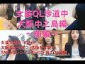 大阪の街を女装して、歩いてみた結果⁈ - YouTube