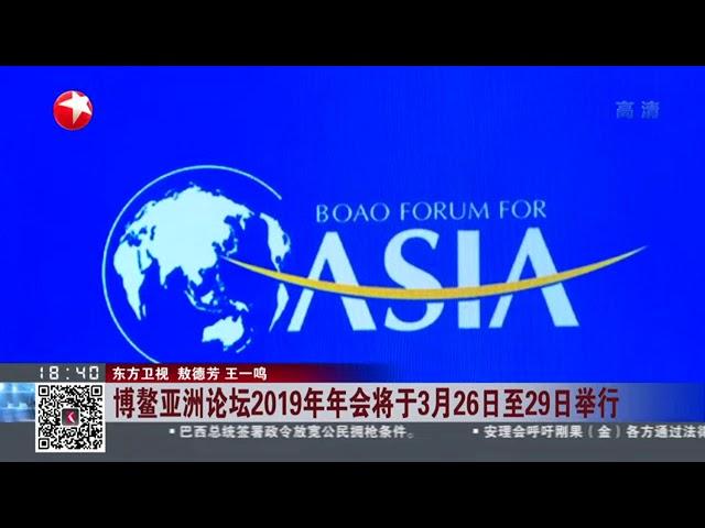 博鳌亚洲论坛2019年年会将于3月26日至29日举行