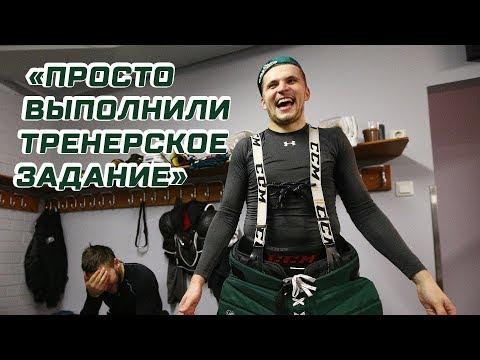 «Выполнили просто тренерское задание» | Победная раздевалка «Ак Барса» после матча в Ярославле