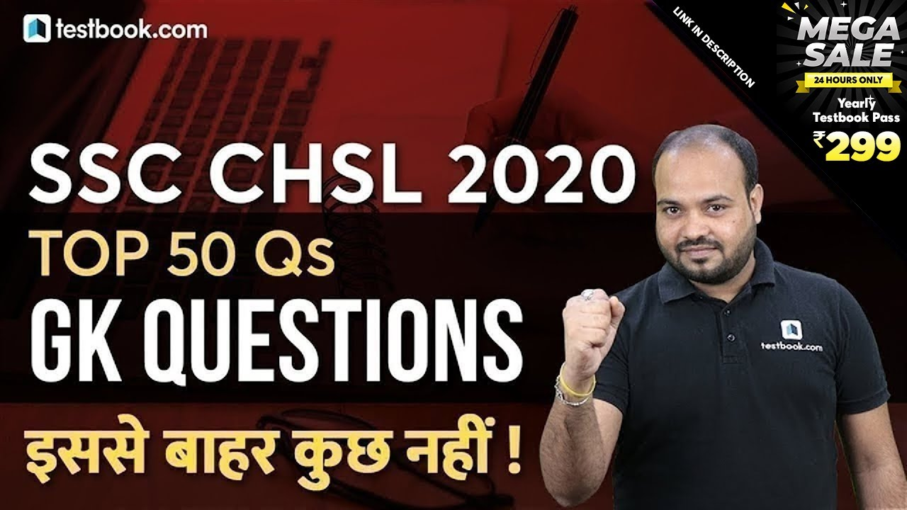 SSC CHSL 2020 | Top 50 Most Expected GK Questions for SSC CHSL Tier 1 Exam | Solve with Rituraj Sir