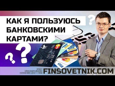 Какими банковскими картами я пользуюсь?