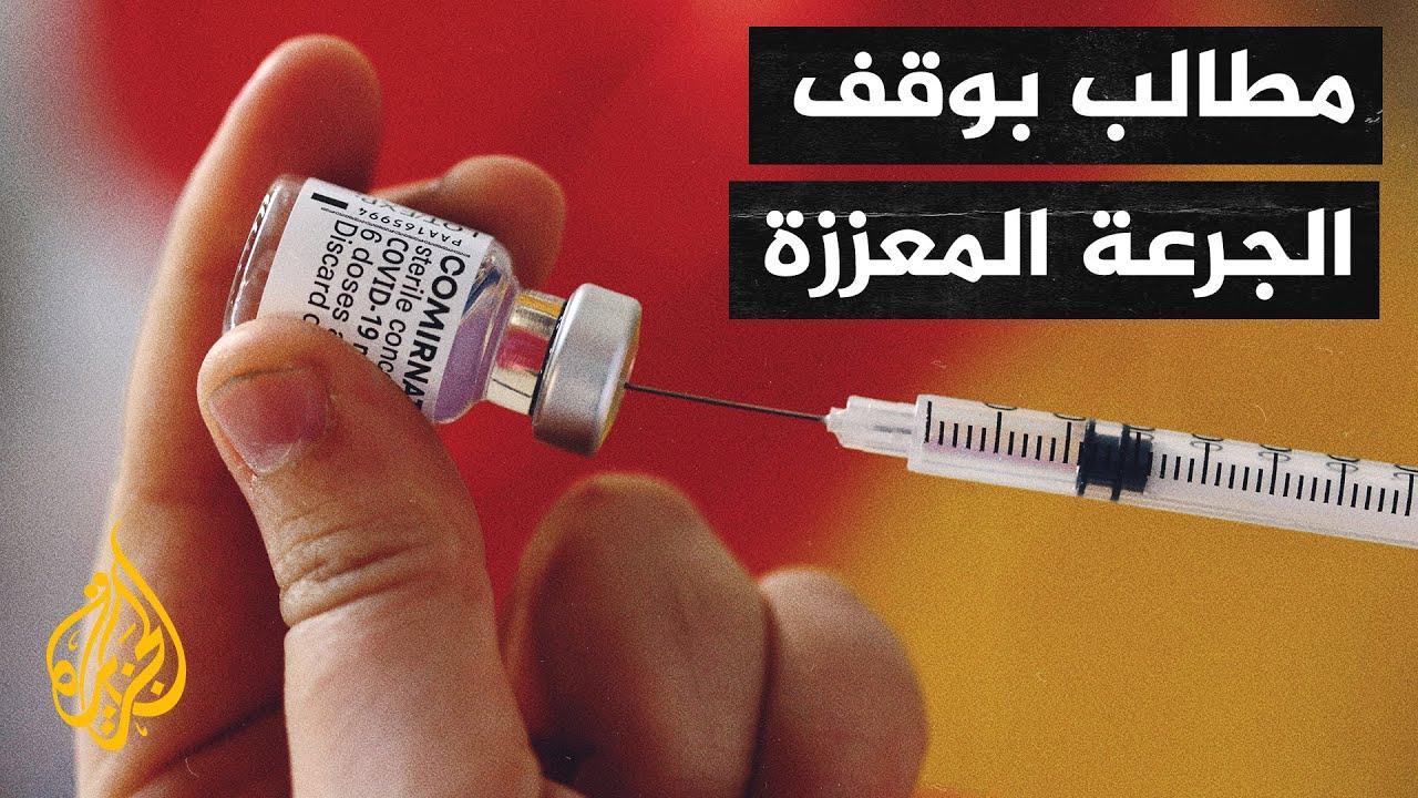 منظمة الصحة العالمية تطالب بتجميد الجرعات المعززة وواشنطن ترفض