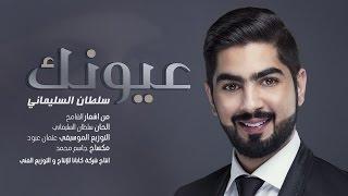سلطان السليماني - عيونك (حصرياً) | 2017
