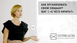 видео Самостоятельно организовывать свадьбу или через агентство